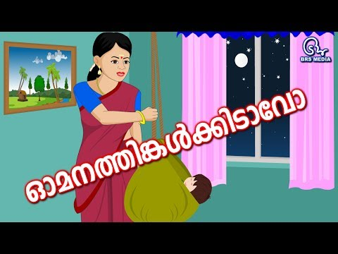 Kids Poem Malayalam video