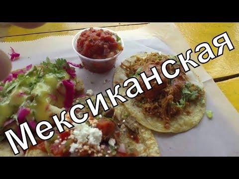 Мексиканская еда Такос Mazunte Taqueria