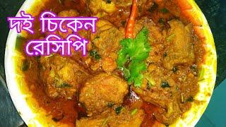 Doi chicken recipe in bengali | doi chicken recipe|chicken ranna