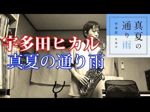 """Manatsu No Tooriame"" (Utada Hikaru) Alto Saxophone Cover - NEWS ZERO ED Theme"