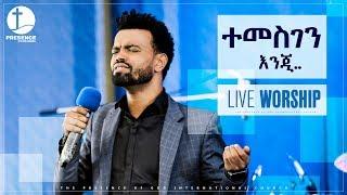    LIVE WORSHIP    Dereje Masebo PRESENCE TV CHANNEL
