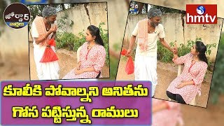 Village Ramulu Asks Crazy Girl Anitha To Come For Crop Harvesting | Village Ramulu Comedy | hmtv