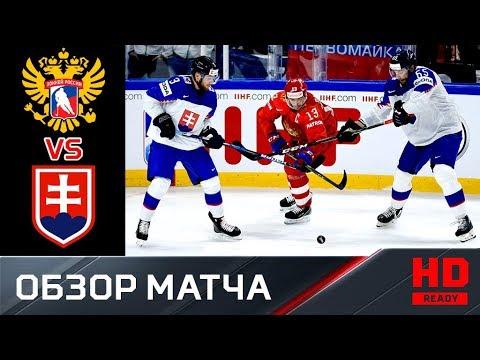 14.05.2018г. Россия - Словакия - 4:0. Все голы