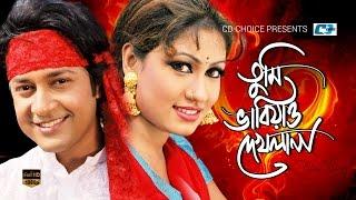 Tumi Vabiyao Dekhla Na | Emon | Silve | Bangla Movie Song HD | Palash & Baby Najnin