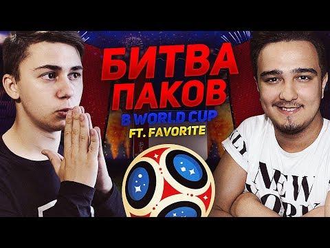 БИТВА ПАКОВ В WORLD CUP / НЕРЕАЛЬНЫЙ ДВОЙНОЙ ПАК