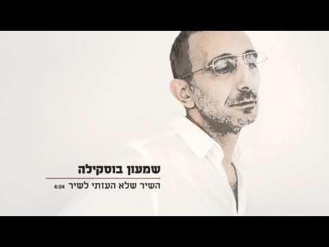 שמעון בוסקילה - השיר שלא העזתי לשיר