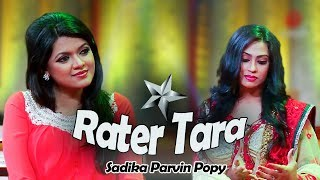 Rater Tara (রাতের তারা ) Sadika Parvin Popy & Nabila Interview | Asian TV Entertainment