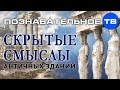 Скрытые смыслы античных зданий (Познавательное ТВ, Илья Богданов)