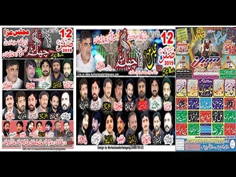 Live Majlis aza    12th safar............... 2019...........D G Khan