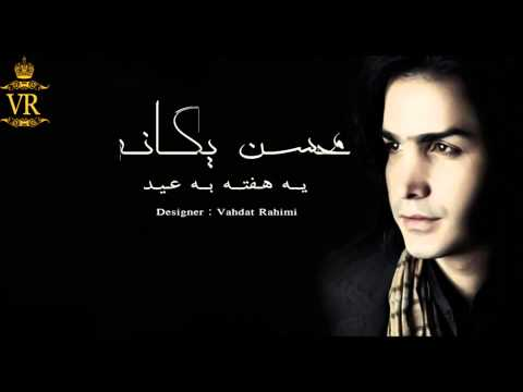 Mohsen Yeganeh-yek Hafte Be Eyd-new Persian Song 2013 Full Song Orginal video
