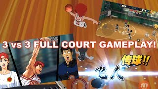SLAM DUNK MOBILE APP (CN) 3 vs 3 FULL COURT GAMEPLAY! スラムダンク灌籃高手手機版 男兒當入樽