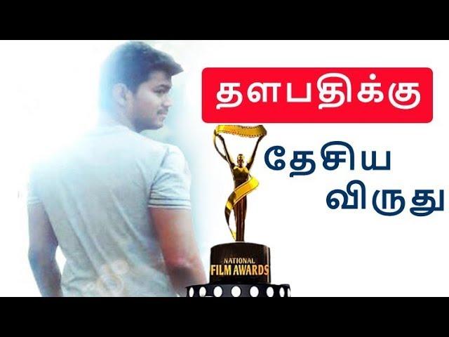 தளபதிக்கு தேசிய விருது| National award for Thalapathy|Teaser | Vijay62 | Thala Ajith | Viswasam