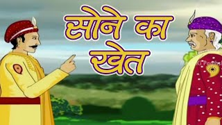 Akbar Birbal | A Field Of Gold | Animated Story For Kids In Hindi | Masti Ki Paatshala