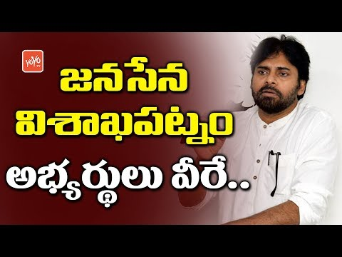 Janasena MLA List 2019 | Pawan Kalyan | Visakhapatnam | AP News | Telugu News | YOYO TV Channel