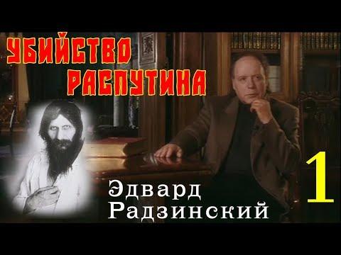 Эдвард Радзинский - Убийство Распутина. Часть 1