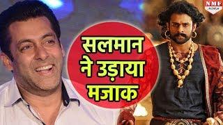 Salman Khan ने उड़ाया Bahubali 2 का मजाक, ये क्या बोल गए सल्लू