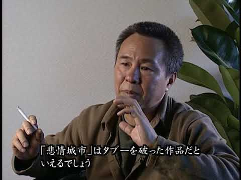 A City of Sadness (1989) Interview with Hou Hsiao-Hsien 悲情城市: 侯孝賢訪問