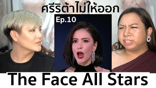 The Face Thailand Season 4 All Stars | Recap Ep.10 | น้ำหวานอยากออก ศรีริต้าไม่ให้ออก | Bryan Tan