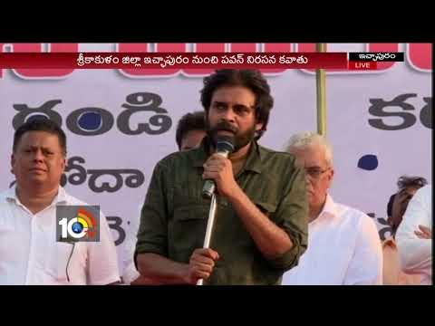 Pawan Kalyan Speech at Janasena Porata Yatra Sabha | Srikakulam | 10TV