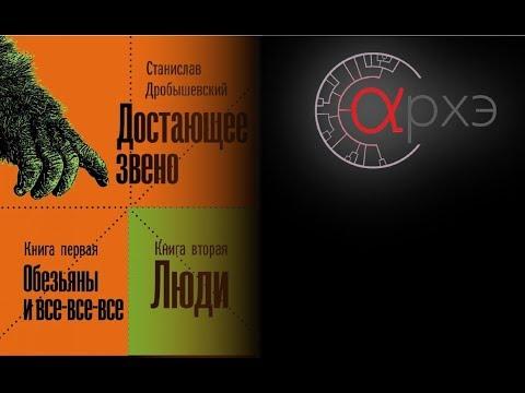 Станислав Дробышевский: Сенсации в антропогенезе