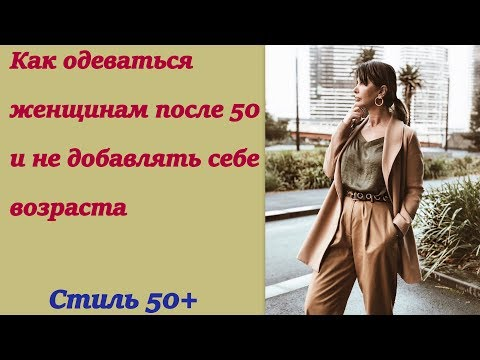 Как одеваться женщинам после 50 и не добавлять себе возраста