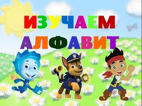 Изучаем алфавит от А до Я. Алфавит для малышей. Герои мультфильмов. Алфавит
