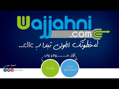 Présentation de Wajjahni - Radio Nationale- Tunisie