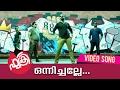 Fukri Malayalam Movie | Onnichalle Video Song | Afsal | Jayasurya