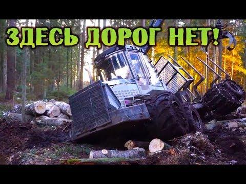Лесовозы бездорожье, грязь, дорог нет!