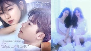 Davichi 다비치 - Today I Miss You (While You Were Sleeping OST)