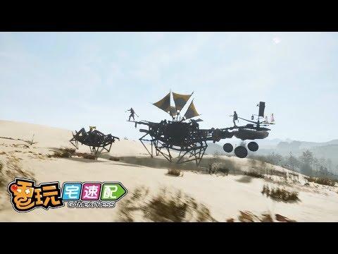 台灣-電玩宅速配-20190211 1/2 全新的末日生存遊戲《最後的綠洲》成為最強的游牧部族吧!!!