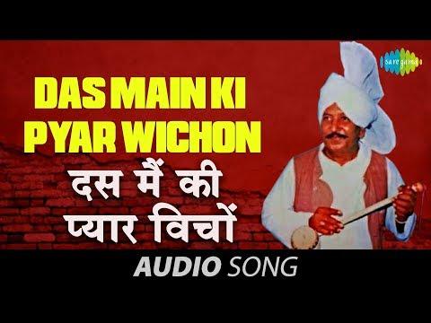 Das Main Ki Pyar Wichon - Punjabi Folk Song - Lal Chand Yamla...