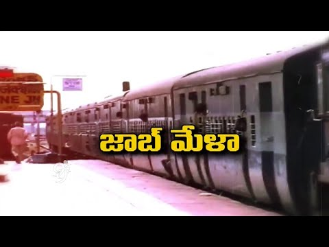 Jobs in the Indian Railways || EdCIL takes Agreement to have University - 99tv