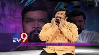 Posani on why YS Jagan is better than Chandrababu - TV9