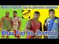 Bhau Foji Vs Jhomola Final Mukabala, Kabaddi Zone77