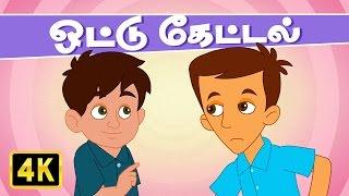 ஒட்டு கேட்டல் (Ottu Kettu)   Vedikkai Padalgal   Chellame Chellam   Tamil Rhymes For Kids