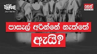 2021-06-30 | Neth Fm Balumgala
