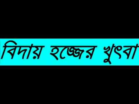 Islamic Bangla Waz Mahfil Bidai Hajj  Er Khutba By Sheikh Motiur Rahman Madani video