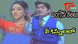 Bangaru Kalalu Songs - Nee Kannulalo - ANR - Lakshmi - Waheeda Rehman
