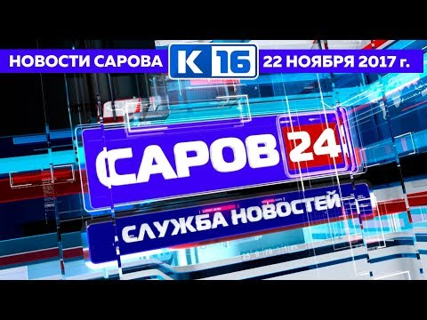 Новости Сарова 22 11 2017