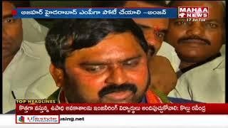 Azharuddin May Be Mentally Disturbed Anjan Kumar Yadav