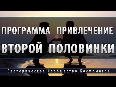 Программа привлечение второй половинки [Школа Космомагов Игоря Андреева]