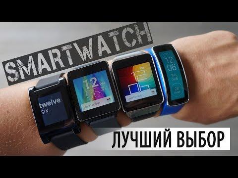 Лучшие умные часы Smart Watch из Китая 2017