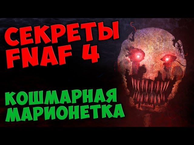 картинки кошмарной марионетки из фнаф 4