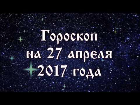 Гороскоп на 2017 год  1001 ГОРОСКОП