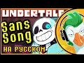 RUS COVER Undertale Sans Song Judgement На русском mp3