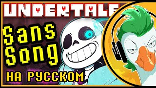 [RUS COVER] Undertale Sans Song — Judgement (На русском)