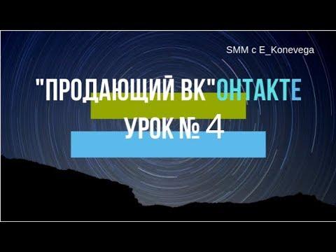 Продающий ВКонтакте - 4Урок Подбираем название оформляем живую обложку