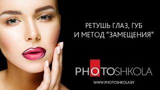 """Приемы ретуши зубов, губ, глаз и метод """"замещения"""" в Photoshop CC 2015"""
