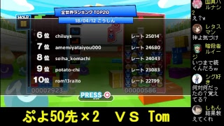 VS ぷよテト最強ぷよらーTom!ぷよぷよ50先×2【神のぷよぷよテトリスPS4】